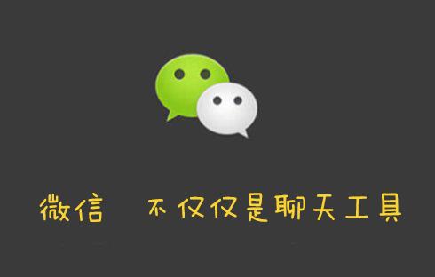 传统企业借微信分销开展<a href=